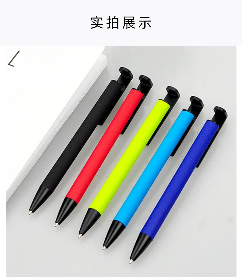 畅销手机支架中性笔按动铝杆喷胶笔 定制logo 广告礼品笔 办公商务签字笔 Z001